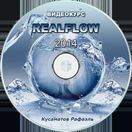 уроки realflow 2015 на русском